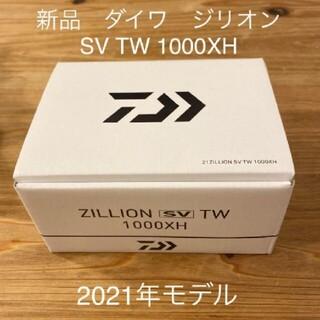 DAIWA - 【新品】ダイワ ジリオンSV TW 1000XH DAIWA 21 ベイトリール
