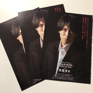 ジャニーズJr. - 宮舘涼太 一万字インタビュー 3部