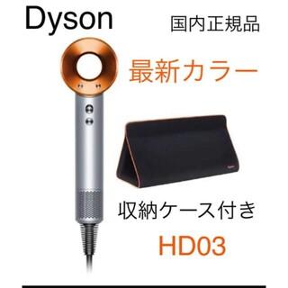 Dyson - Dyson HD03【ほぼ新品】ダイソン 高級 ドライヤー 新色 コッパー