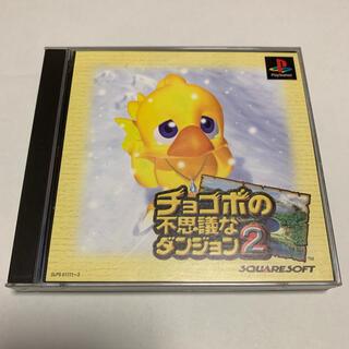 プレイステーション(PlayStation)のPS1 ソフト:チョコボの不思議なダンジョン2(家庭用ゲームソフト)