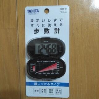 タニタ(TANITA)の☆新品未使用☆    タニタ 万歩計(ウォーキング)