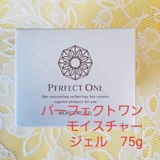パーフェクトワン(PERFECT ONE)の専用ページ パーフェクトワン モイスチャージェル  75g 新品未開封(保湿ジェル)