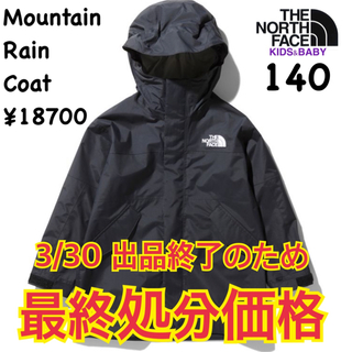 THE NORTH FACE - ザノースフェイス★マウンテンレインコート/キッズ140