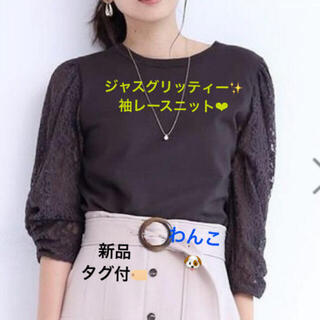 JUSGLITTY - ジャスグリッティー✨袖レースニット♡新品タグ付
