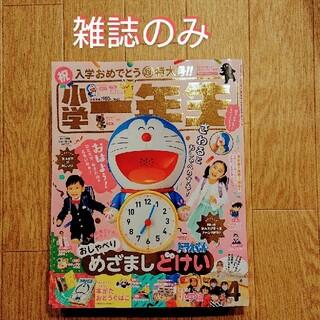 小学館 - 【新品】小学一年生 《雑誌のみ》2021年 04月号