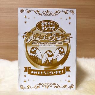 モリナガセイカ(森永製菓)の【未開封】キョロちゃん缶(キャラクターグッズ)