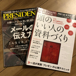 PRESIDENT (プレジデント) ビジネスメールと資料作成(ビジネス/経済/投資)