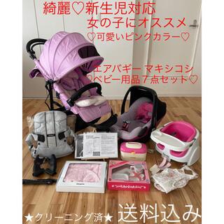 Maxi-Cosi - 綺麗♡新生児 7点セット♡海外ベビー用品♡可愛いピンクカラー♡女の子にオススメ♡