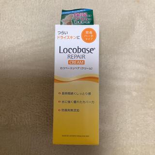 Locobase REPAIR - ロコベース リペアクリーム ハンドクリーム 皮膚保護クリーム