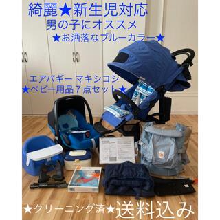Maxi-Cosi - 綺麗★新生児 7点セット★海外ベビー用品★お洒落なブルーカラー★男の子にオススメ