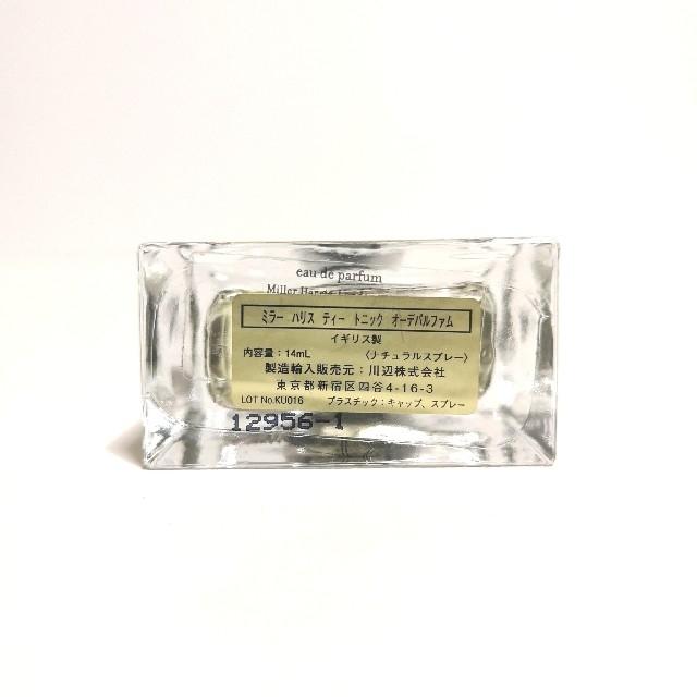 ミラーハリス★ティートニック オードパルファム 14ml コスメ/美容の香水(ユニセックス)の商品写真