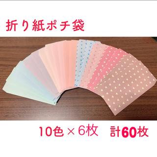 ポチ袋 折り紙 60枚(カード/レター/ラッピング)