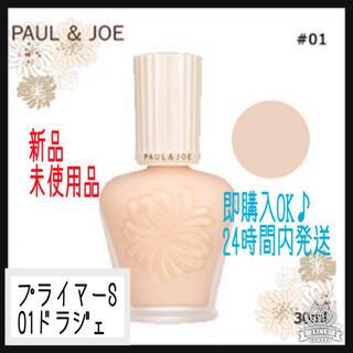 PAUL & JOE - ポール&ジョー  プロテクティング ファンデーション  プライマー #01