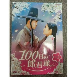 100日の郎君様 DVD-BOX2〈5枚組〉