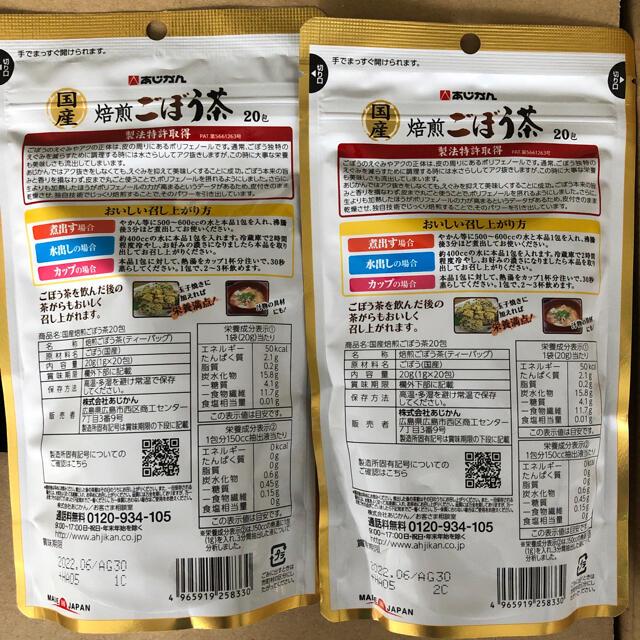 あじかん   国産焙煎ごぼう茶 1g×20包入り★2袋セット 食品/飲料/酒の健康食品(健康茶)の商品写真