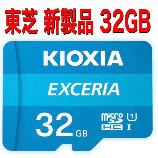 東芝(トウシバ)のmicroSDカード マイクロSDカード 32GB キオクシア 1枚 スマホ/家電/カメラのスマートフォン/携帯電話(その他)の商品写真