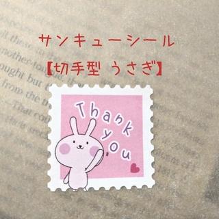 サンキューシール✤切手型 うさぎ♡80枚♡