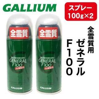 【2個】ガリウム スプレーワックス GENERAL F100 #F03-2(板)