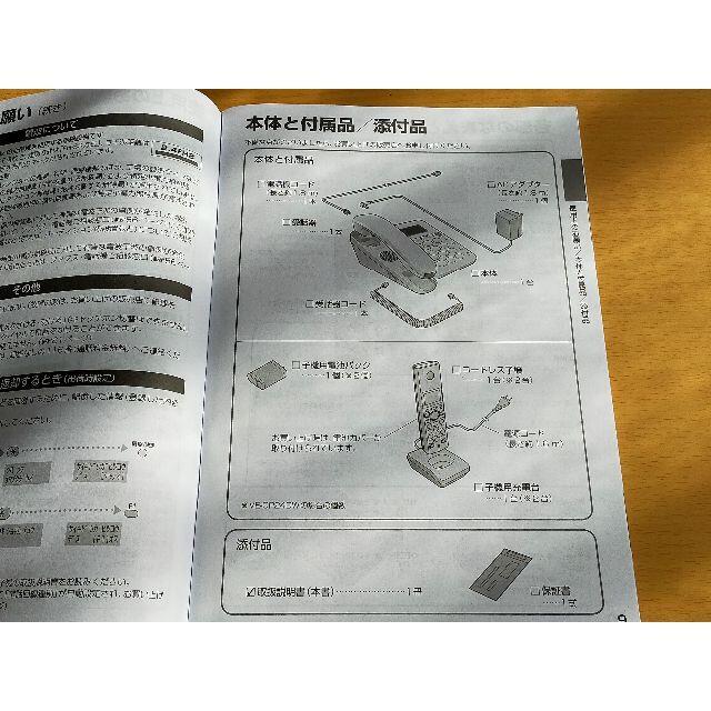 Panasonic(パナソニック)のPanasonic パナソニック VE-GP24-DL 親機+子機1台 スマホ/家電/カメラの生活家電(その他)の商品写真