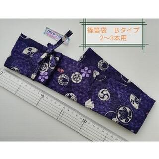 篠笛袋 Bタイプ 家紋イメージ柄 和柄 165番 約16ミリ篠笛2~3本用(横笛)