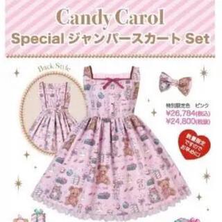 Angelic Pretty - Angelic Pretty candy carol special セット