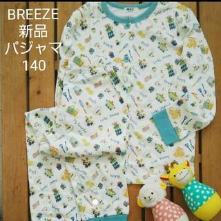 BREEZE - 新品 140センチ B品  BREEZE  ブリーズ  前開 ボタン パジャマ