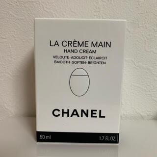 CHANEL - 値下げ不可✖︎ シャネル ラ クレーム マン 50ml ハンドクリーム