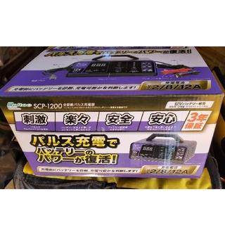 全自動パルス充電器 / Meltec SCP-1200