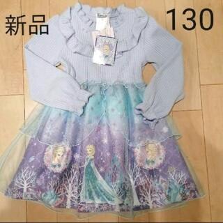 しまむら - 【新品】エコネコ アナと雪の女王 エルサ ワンピース ドレス 130