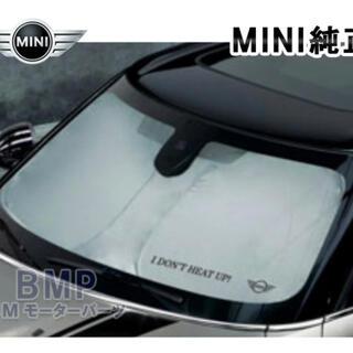 BMW - BMW MINI 純正 サンシェード