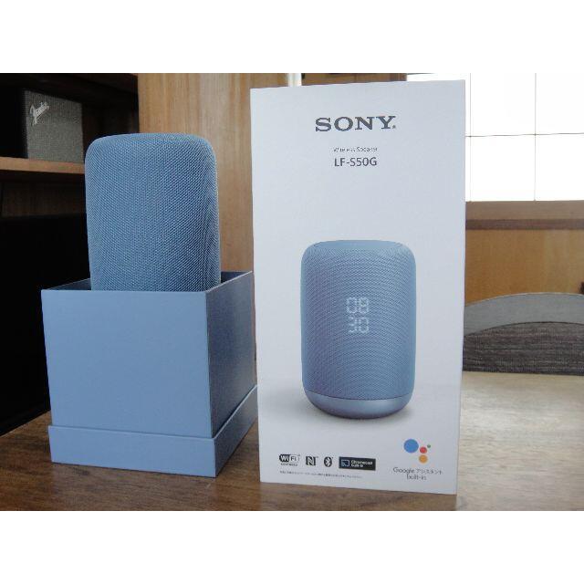 ◆美品◆SONY/LF-S50G /色 ブルー/スマートスピーカー◆ スマホ/家電/カメラのオーディオ機器(スピーカー)の商品写真