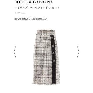DOLCE&GABBANA - ドルテェ&ガッパーナ 2021春夏、スカート 定価14万円❣️
