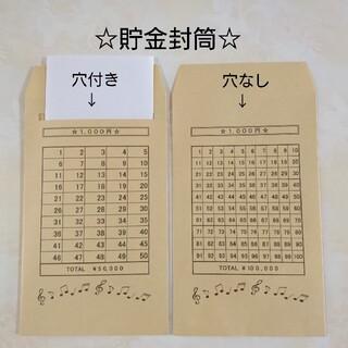 1000円札貯金封筒☆2枚セット