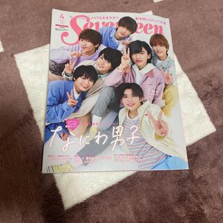 ジャニーズ(Johnny's)のSeventeen4月号増刊(表紙 なにわ男子)(ファッション)