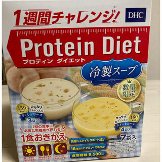 DHC - DHC プロテインダイエット  冷製スープ5袋入