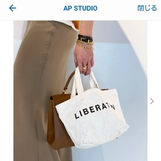 AP STUDIOTHRIDDA LIBERATION Bag(small)