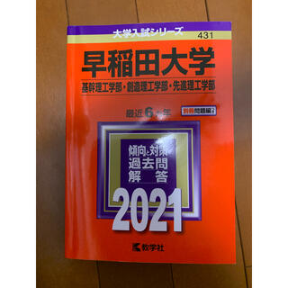 早稲田大学 理工学部 過去問 2021 赤本(語学/参考書)