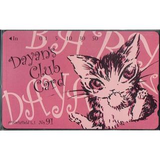 わちふぃーるどダヤンDayan's Club Card No.91非売品 テレカ