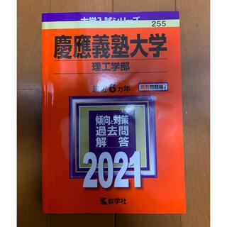 慶應義塾大学 理工学部 過去問 2021 赤本(語学/参考書)