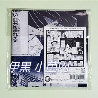 集英社 - 鬼滅の刃 泣けるハンカチ 伊黒小芭内