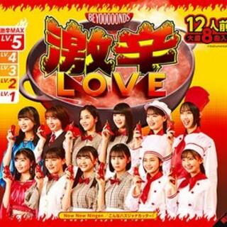 モーニングムスメ(モーニング娘。)のBEYOOOOONDS cd 激辛LOVE/Now Now Ningen(ポップス/ロック(邦楽))