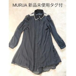 ムルーア(MURUA)のムルーア MURUA 新品未使用 シャツワンピース シースルー パール(ひざ丈ワンピース)