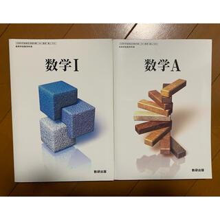 数研出版 数学I 数学A 2冊セット(語学/参考書)