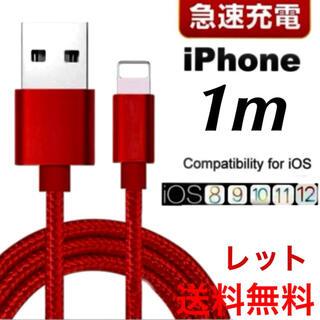 アイフォーン(iPhone)のiphoneケーブル 1m急速充電、楽天最安値!(レッド専用袋付き)(バッテリー/充電器)