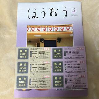 ジャニーズ(Johnny's)の歌舞伎会 会報誌 ほうおう 2021年4月号(アート/エンタメ/ホビー)