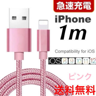 アイフォーン(iPhone)のiphoneケーブル 1m急速充電、楽天最安値!(ピンク専用袋付き)(バッテリー/充電器)
