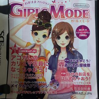 ニンテンドーDS(ニンテンドーDS)のわがままファッション GIRLS MODE(携帯用ゲームソフト)