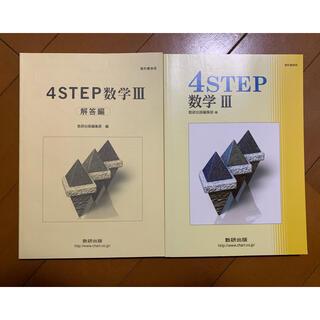 4STEP 数学Ⅲ 教科書傍用 改訂(語学/参考書)