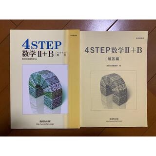 4STEP 数学2B 数研出版(語学/参考書)