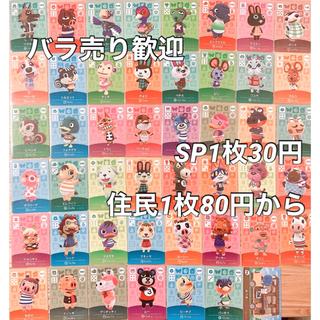 任天堂 - どうぶつの森 amiiboカード 33枚セット